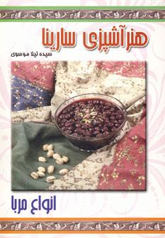 هنر آشپزی سارینا (انواع مربا)