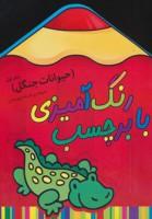 رنگ آمیزی با برچسب (حیوانات جنگل 1)