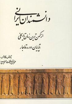 دانشمندان ایرانی (از کهن ترین زمان تاریخی تا پایان دوره قاجار)