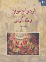 ازدواج موفق در فرهنگ ایرانی
