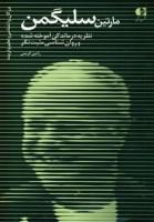 مارتین سلیگمن،نظریه درماندگی آموخته شده (بزرگان روانشناسی و تعلیم و تربیت23)