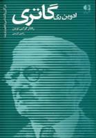 ادوین ری گاتری،رفتار گرایی نوین (بزرگان روانشناسی و تعلیم و تربیت17)