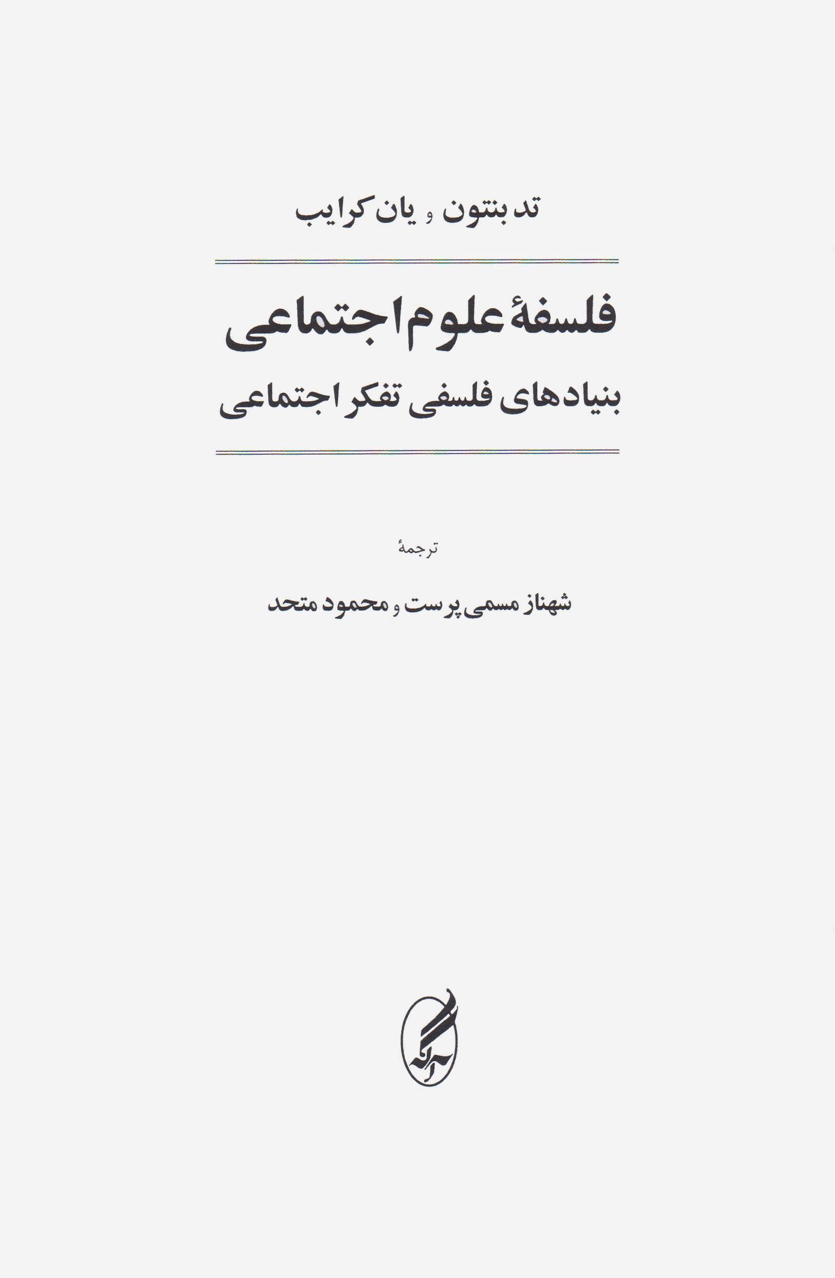 فلسفه علوم اجتماعی (بنیادهای فلسفی تفکر اجتماعی)