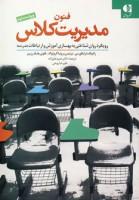 فنون مدیریت کلاس (رویکرد روان شناختی به بهسازی آموزشی و ارتباطات مدرسه)