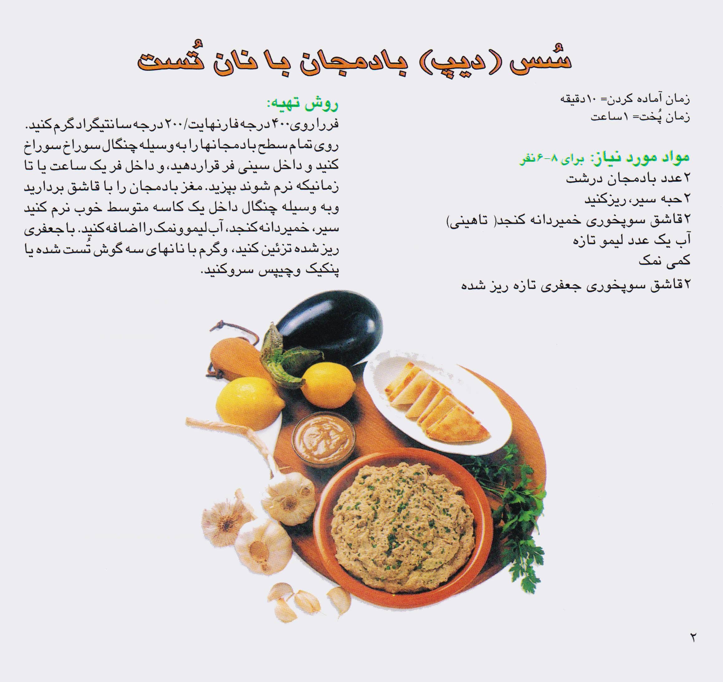 دنیای هنر غذاهای انگشتی (گلاسه)