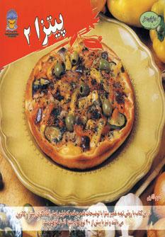 دنیای هنر پیتزا 2