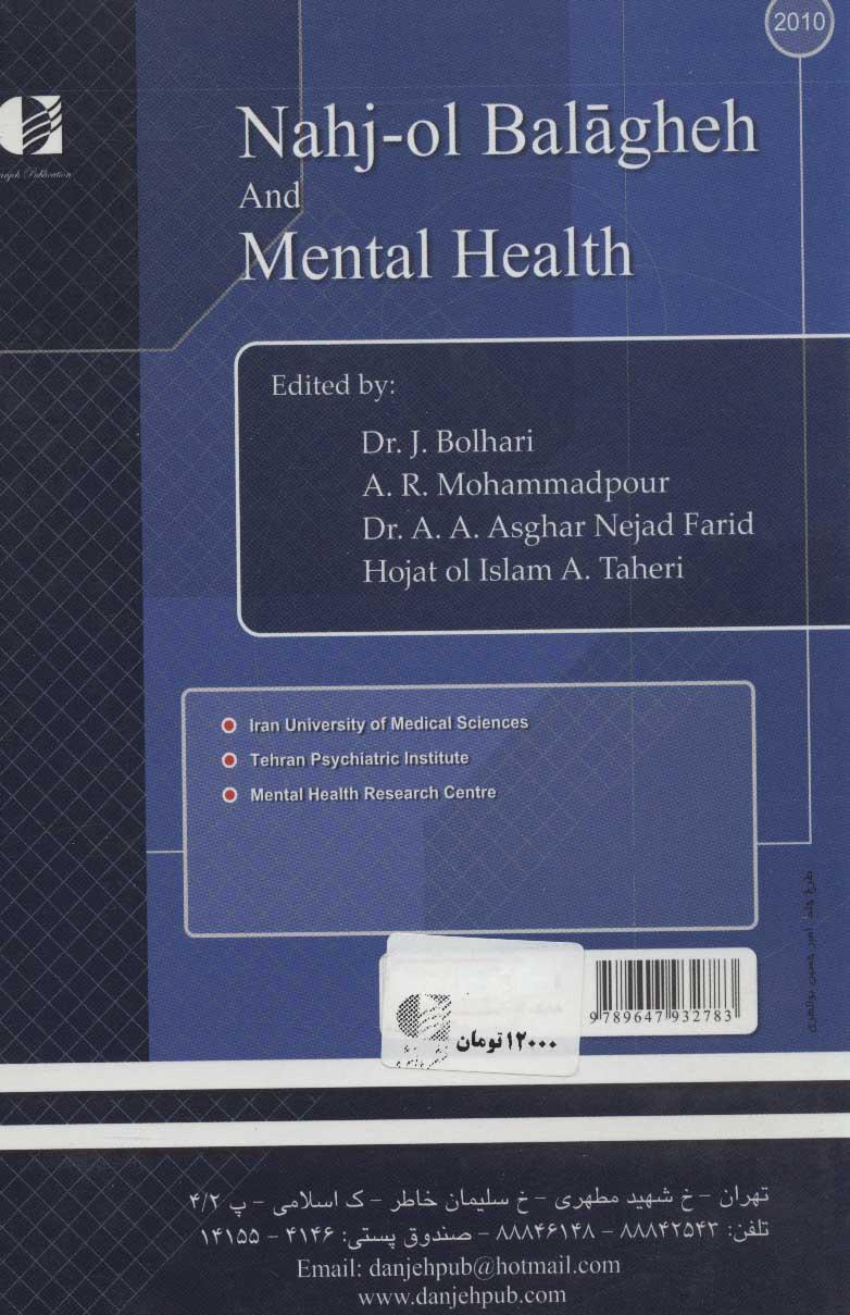 نهج البلاغه و بهداشت روان