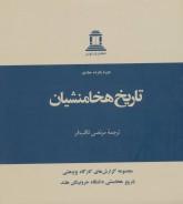 تاریخ هخامنشیان (15جلدی)