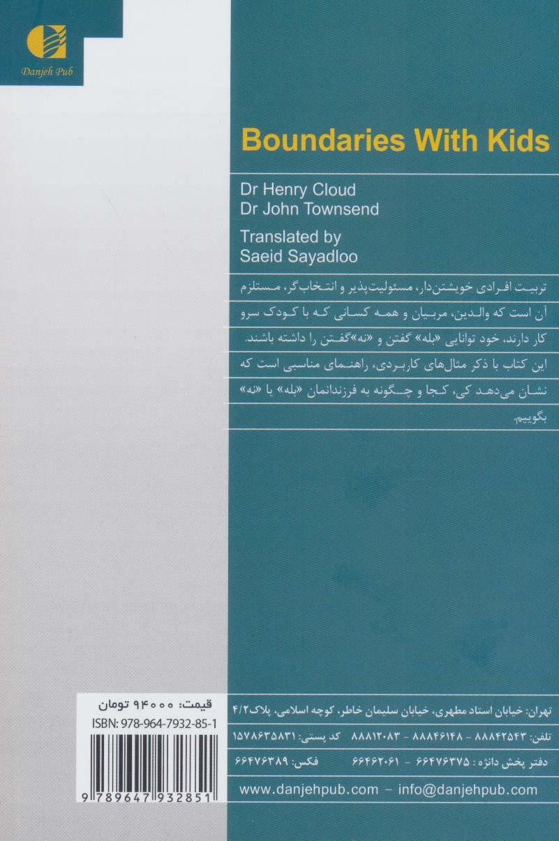 مرزهایی برای کودکان