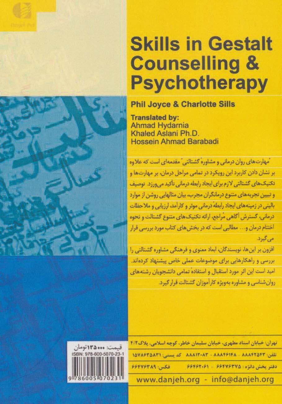 گشتالت درمانی (فنون و مهارت های روان درمانی و مشاوره گشتالتی)