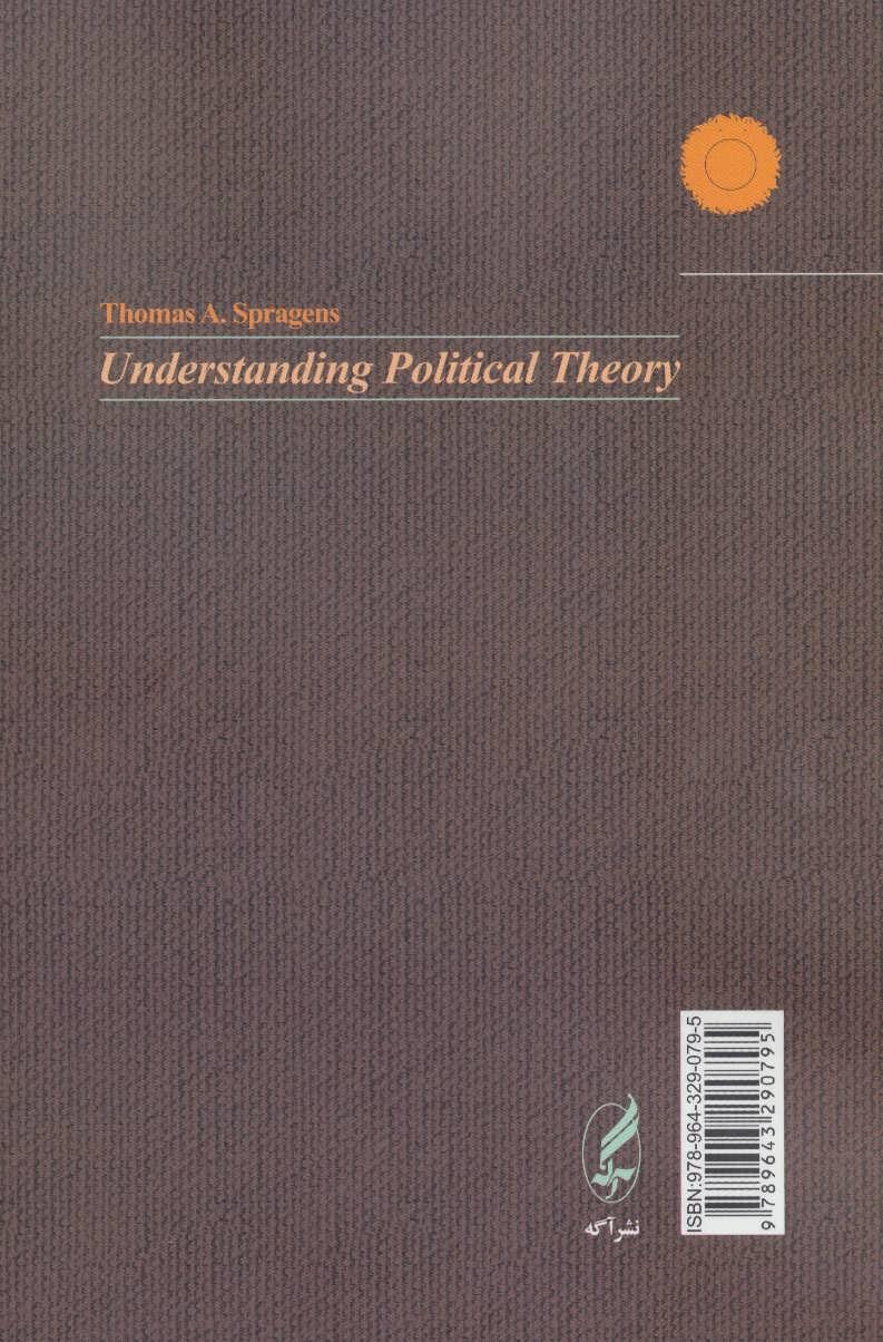 فهم نظریه های سیاسی