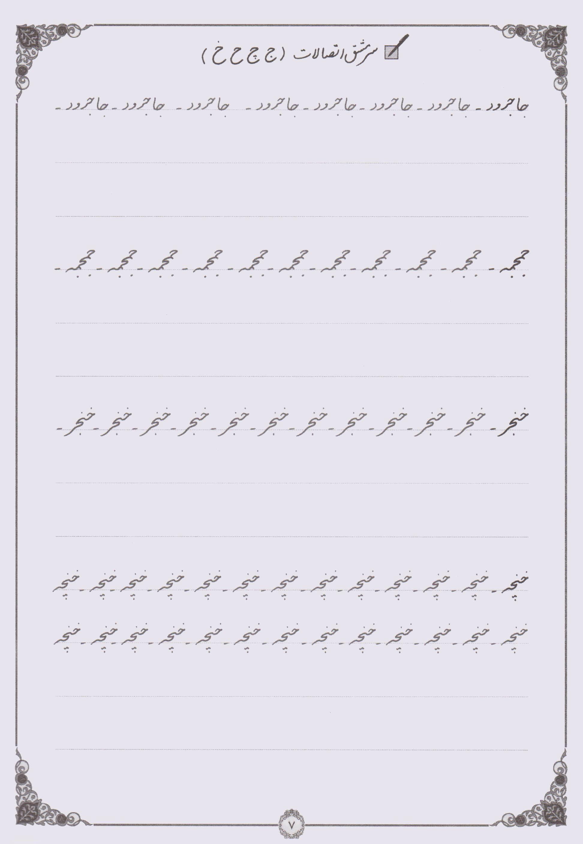رسم خوش خطی 2 (جدیدترین روش آموزش خط ریز (خودکار))