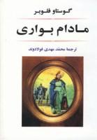مادام بواری (ادبیات جهان15)