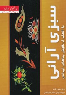 رنگین سفره (سبزی آرائی با الهام از نقوش بناهای ایرانی)