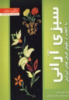 رنگین سفره (سبزی آرائی با الهام از نقوش فرش های ایرانی)،(گلاسه)