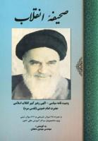 صحیفه انقلاب (وصیت نامه سیاسی-الهی امام خمینی)