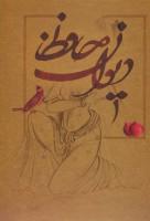 دیوان حافظ (5رنگ،گلاسه،باقاب)