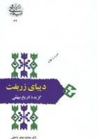 دیبای زربفت:گزیده تاریخ بیهقی (از میراث ادب فارسی32)