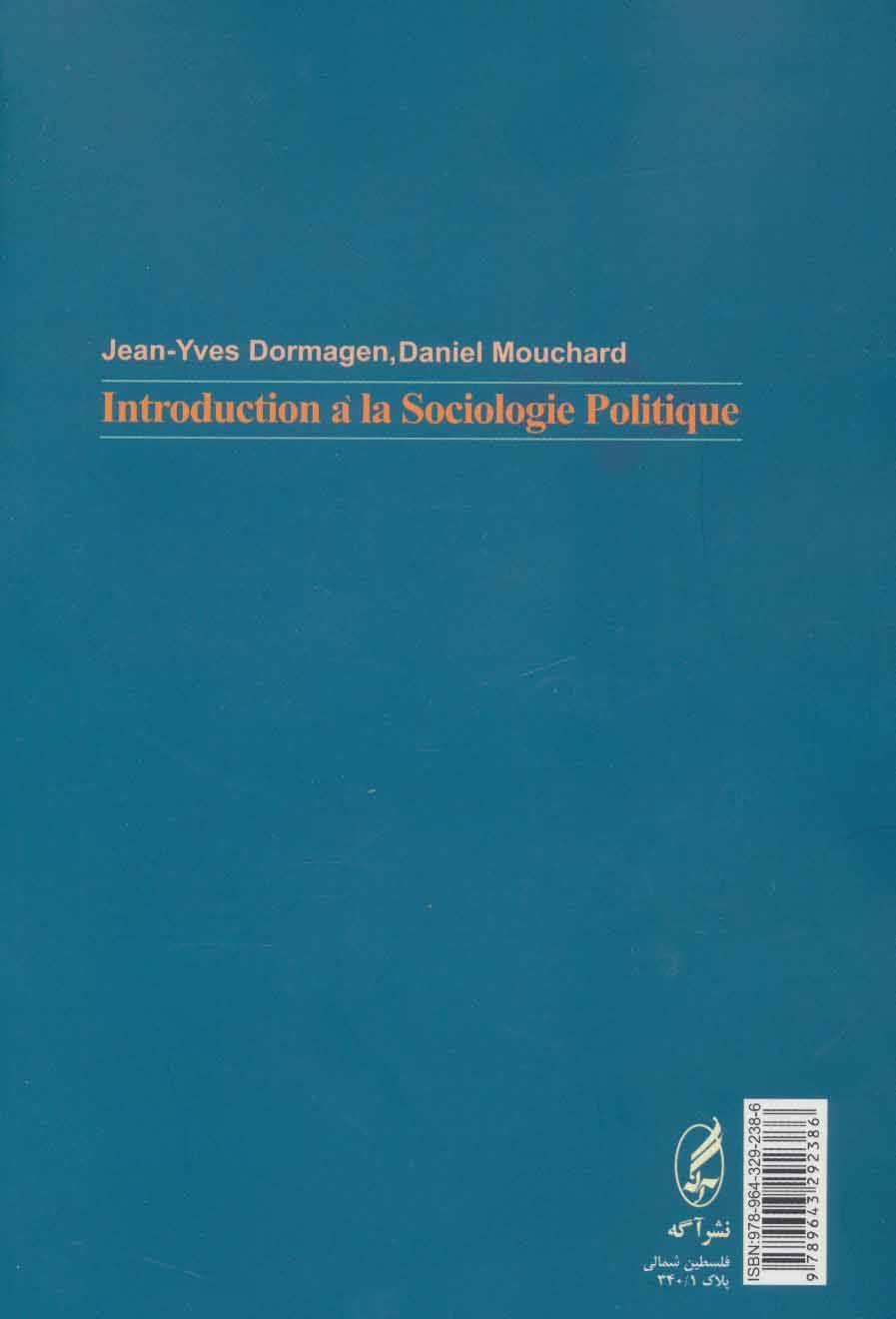 مبانی جامعه شناسی سیاسی