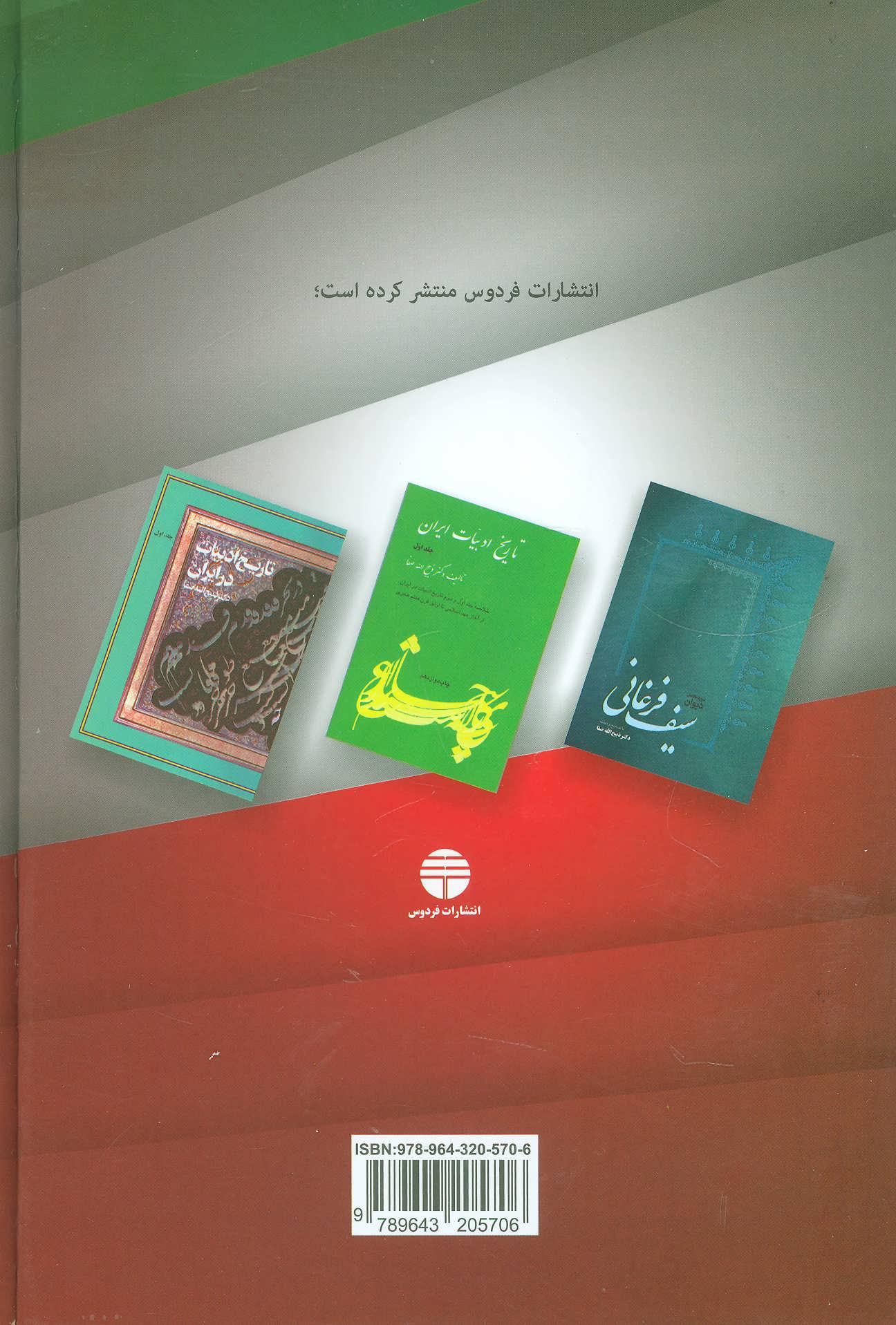 تاریخ سیاسی و اجتماعی و فرهنگی ایران از آغاز تا پایان عهد صفوی