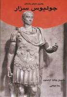 جولیوس سزار (رهبران دنیای باستان)