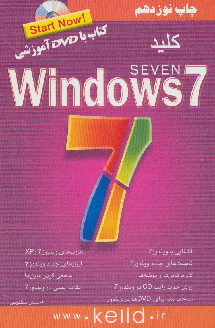 کلید ویندوز 7،همراه با سی دی