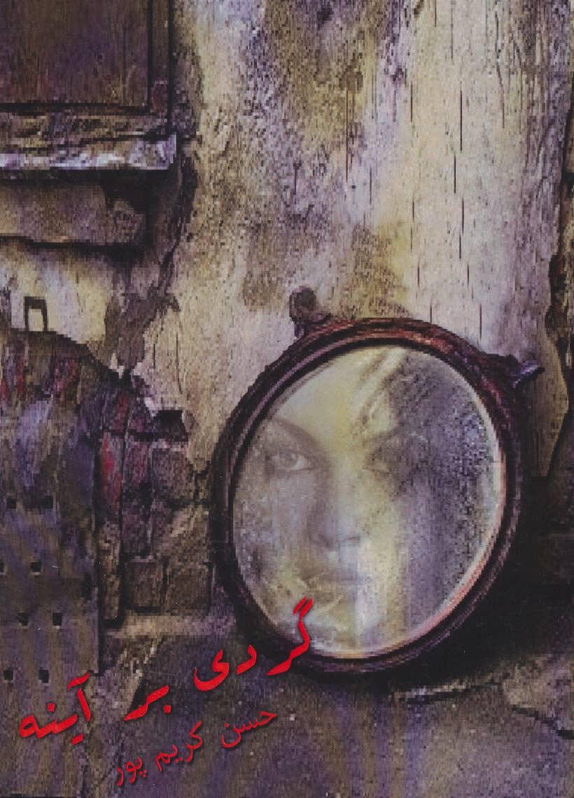 گردی بر آینه