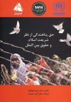 حق پناهندگی از نظر شریعت اسلام و حقوق بین الملل