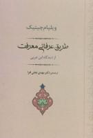 طریق عرفانی معرفت از دیدگاه ابن عربی (مجموعه آثار عرفانی 3)