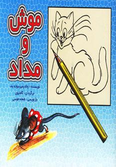 موش و مداد (گلاسه)