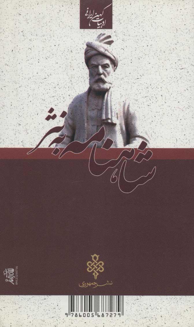 کلیات شاهنامه به نثر (ادبیات کهن ایرانی)