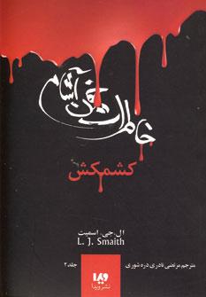 خاطرات خون آشام 2 (کشمکش)