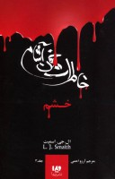 خاطرات خون آشام 3 (خشم)