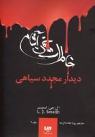 خاطرات خون آشام 4 (دیدار مجدد سیاهی)