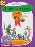 رمان کودک48 (جیمز و هلوی غول پیکر)