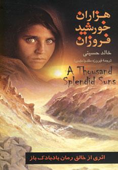 هزاران خورشید فروزان