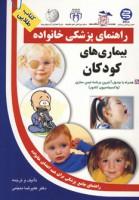 بیماری های کودکان (راهنمای پزشکی خانواده)
