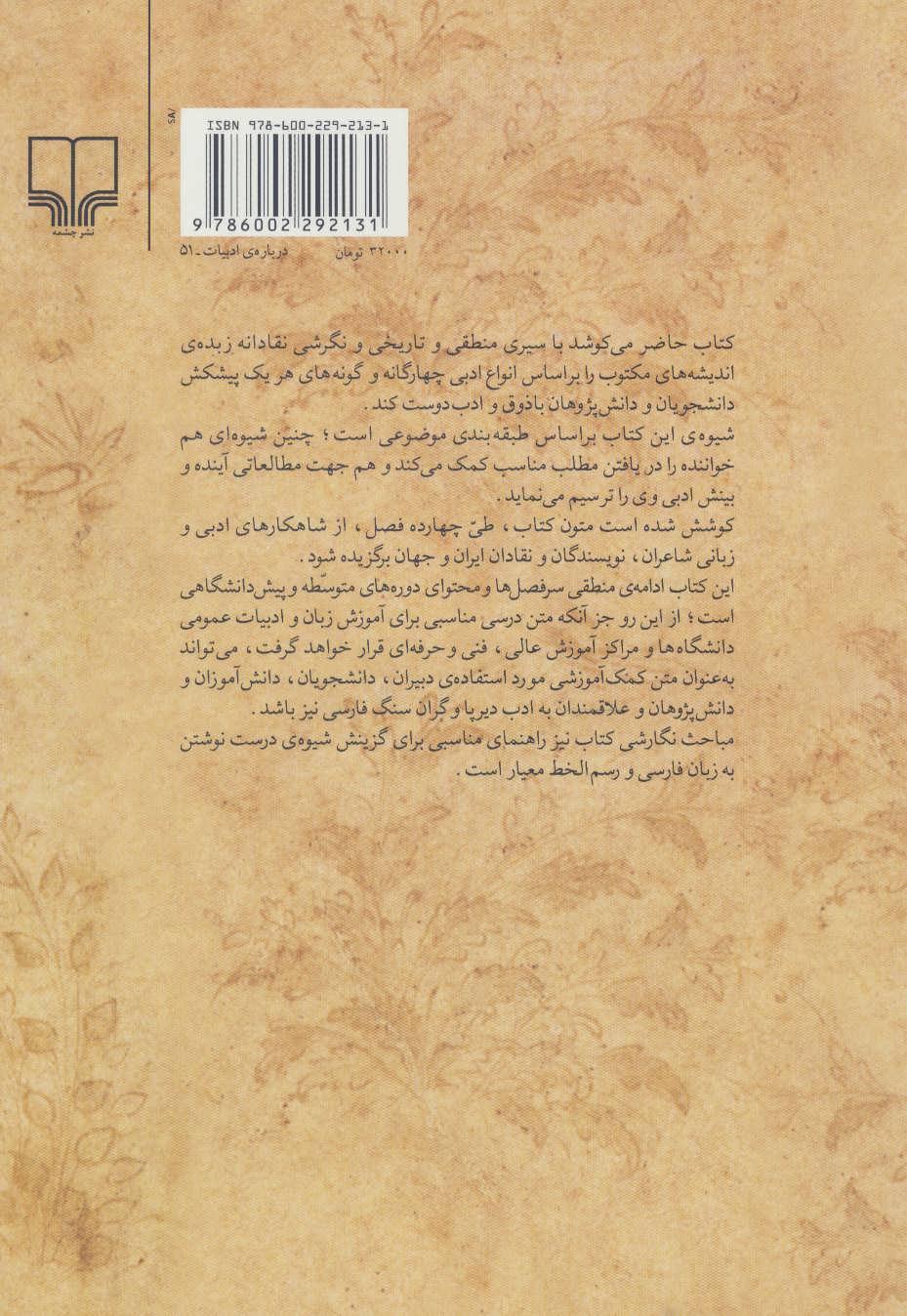 فارسی عمومی (برگزیده ی متون فارسی و آیین نگارش)