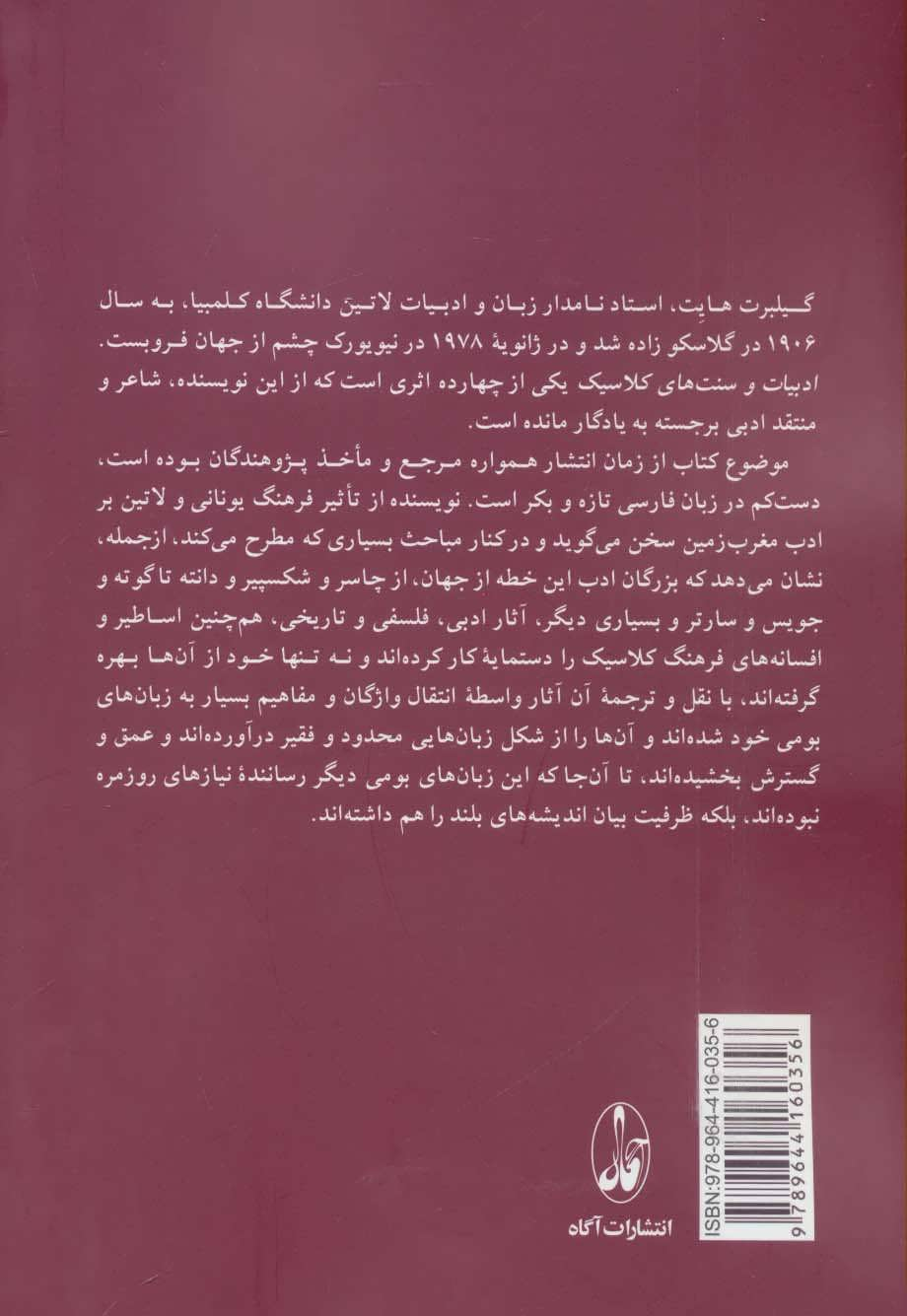 ادبیات و سنت های کلاسیک (تاثیر یونان و روم بر ادبیات غرب)،(2جلدی)