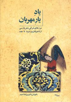 یاد یار مهربان (مرزهای شرقی شعر پارسی از تاجیکان ورارود تا هند)