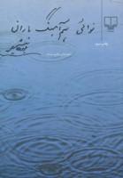 نوائی هم آهنگ باران