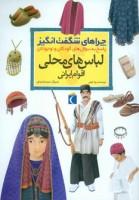 چراهای شگفت انگیز (لباس های محلی اقوام ایرانی)