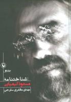 شناختنامه مسعود کیمیائی (2جلدی)