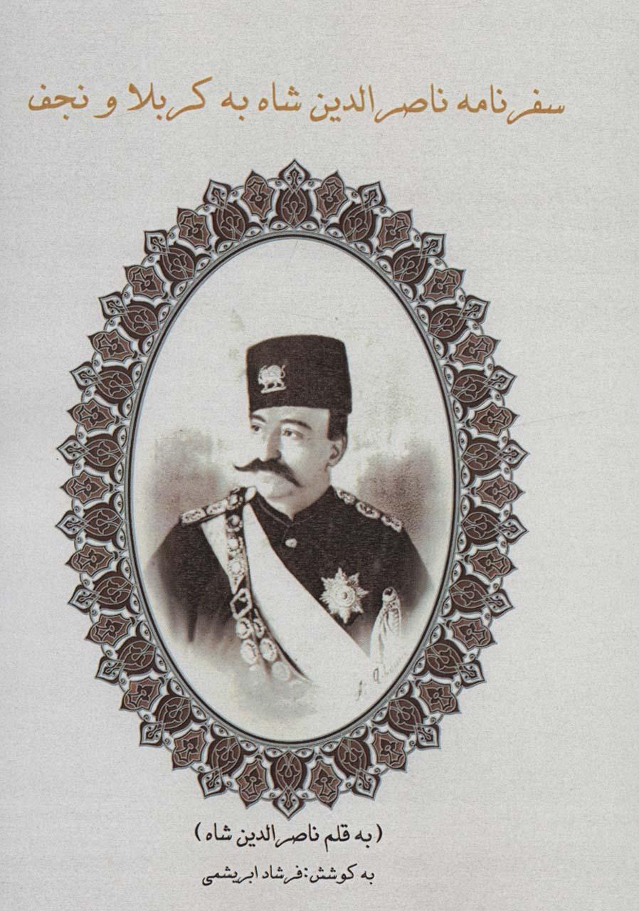 سفرنامه ناصرالدین شاه به کربلا و نجف