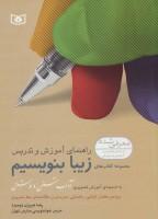 راهنمای آموزش و تدریس مجموعه کتاب های زیبا بنویسیم