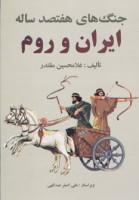 جنگ های هفتصد ساله ایران و روم