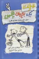 خاطرات یک بچه ی چلمن 2 (حرف حرف رودریک است و بس!)
