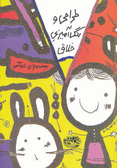 طراحی و رنگ آمیزی خلاق (کتاب زرد)