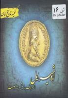 گنجینه تاریخ ایران16 (اردشیر اول:معروف به اردشیر درازدست)