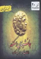 گنجینه تاریخ ایران20 (جانشینان اسکندر:اتفاقات مهم بعد از مرگ اسکندر)